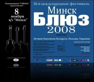 minsk_blues_2008_advert